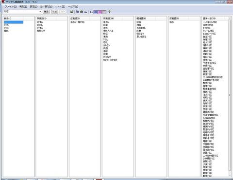 デジタル類語screenshot