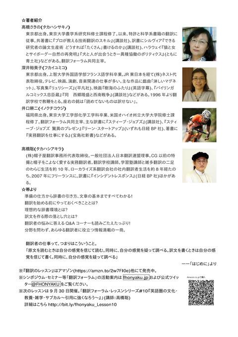 翻訳のレッスン 20180701-2