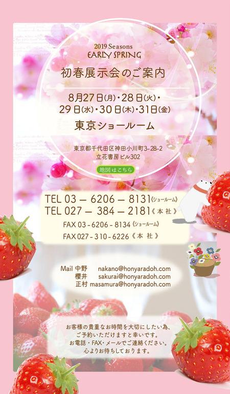 2019 初春展示会Aug  B_ol