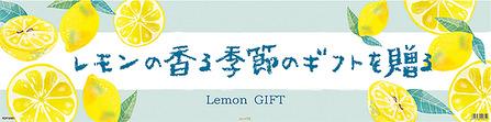popno.11019_lemon_wide