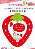 2018shibazukin_uriba_1120_ol - コピー