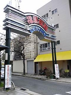 hukuharasakura