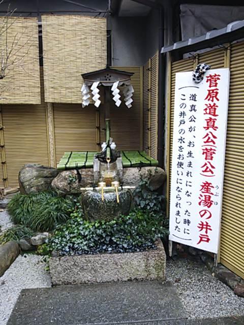 菅原院天満宮 (2)