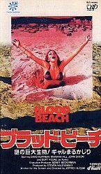 blood_beach.jpg
