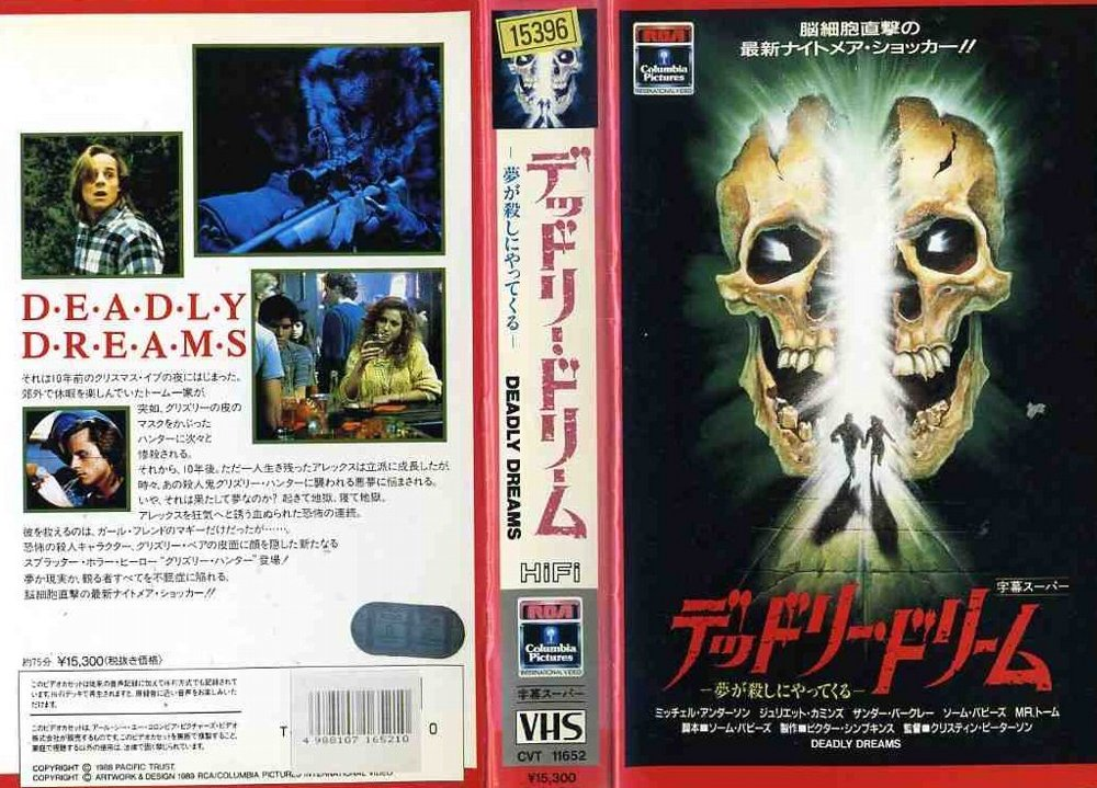 deadly dream vhs