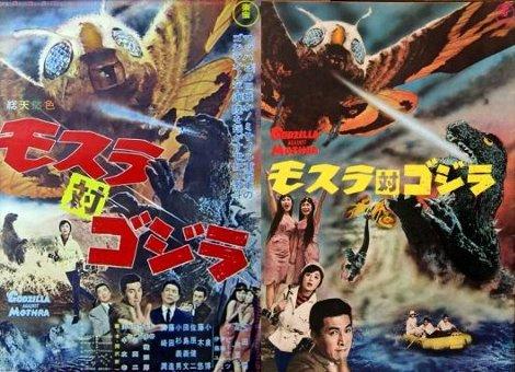 モスラ対ゴジラ(1964年) : む...
