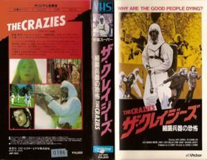 crazies02.jpg