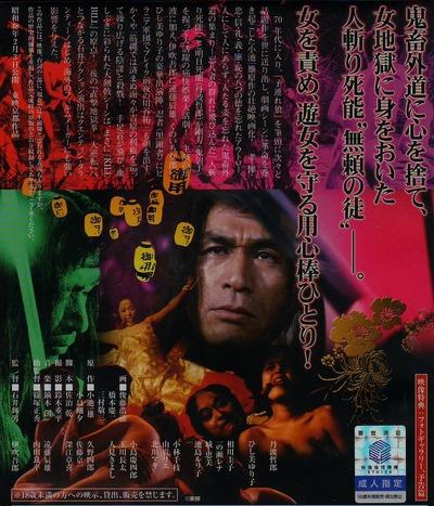 ポルノ時代劇 忘八武士道 : Piket's Movie