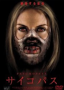 psychopass.jpg