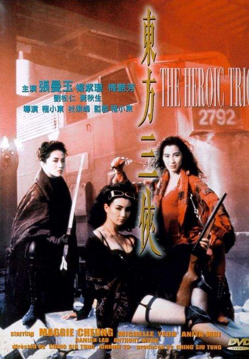 1993heroictrio.jpg