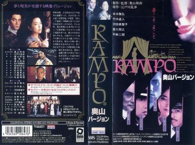 rampookuyama