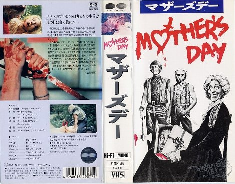 mothers_day_vhs.jpg