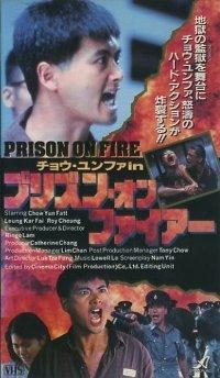 prisononfire1vhs.jpg