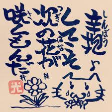 花の行②1