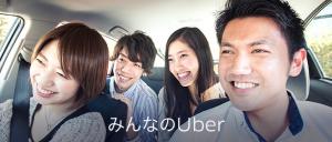 福岡の皆様、みんなのUberが間もなく到着します!   Uber Blog