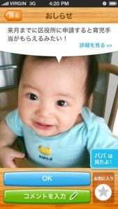 babycall3