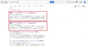 サラダチキン 福岡   Google 検索