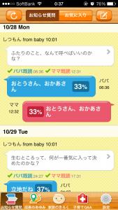 2013-10-30 00.37.51