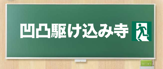 駆け込み寺2-PC