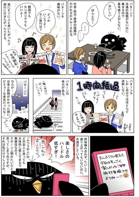 """このいじめ相談漫画wwww『""""良い子脳""""が陥る悪循環』"""
