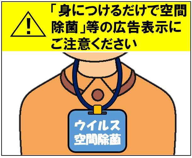 【警告】首からぶら下げる空間除菌用品で「やけどの様な皮膚障害」 消費者庁が注意呼びかけ