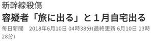 スクリーンショット 2018-06-11 16.12.36