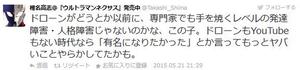 漫画家・椎名高志がドローン少年ノエルについて「ドローンとか以前に発達障害・人格障害じゃないかな」と発言。当事者からは「差別に繋がる。やめてほしい」との声。 凹凸ちゃんねる〜発達障害・人格障害・生きにくい人のまとめブログ〜