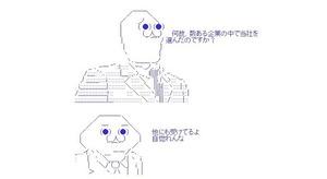 yaruo-mensetsu