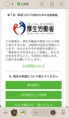 【画像】日本政府、LINEと協定して国内8300万人に健康状態のアンケート調査を送信 お前らもうきた?