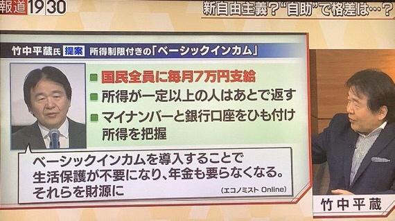 【悲報】竹中平蔵さん『所得制限付きベーシックインカム』を提案 国民全員に毎月7万円支給、生活保護や年金などの廃止