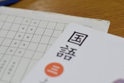 【悲報】国語の授業、小説の代わりに「契約書などの実用文」を読ませることに決定