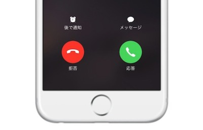 iphone_ringtone_main