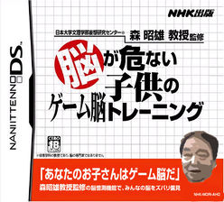 248px-Mori_akio_gamenoutore