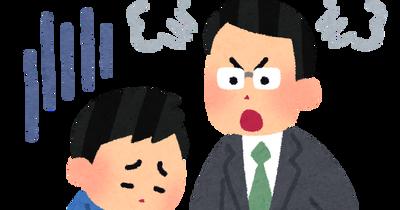 sensei_okoru