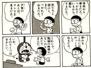 doraemon_vol_6_pg_6_sono_rikutsu_ha_okashii