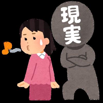 genjitsu_touhi_woman