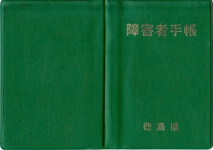 Mental_patient_health_welfare_notebook_in_Japan_1