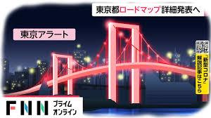 【東京アラート】レインボーブリッジが赤く点灯したら「感染再拡大」のサイン