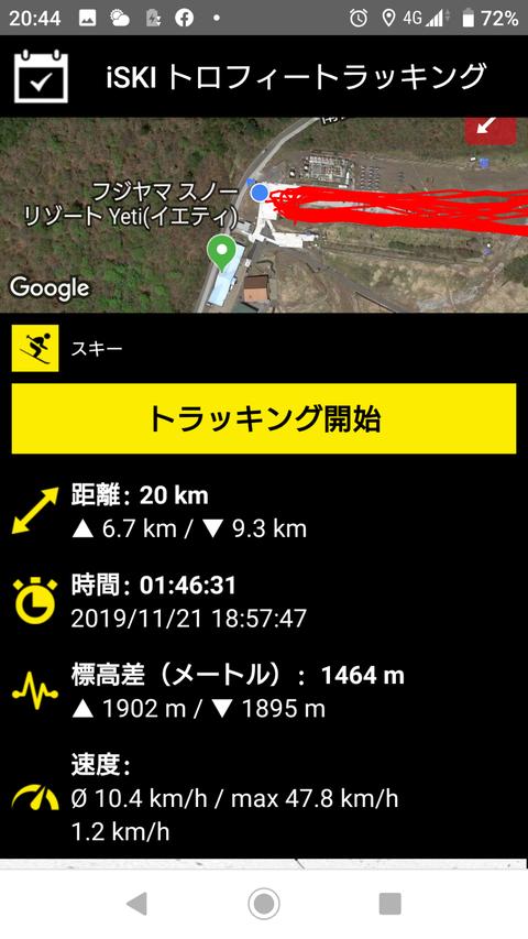 Screenshot_20191121-204431