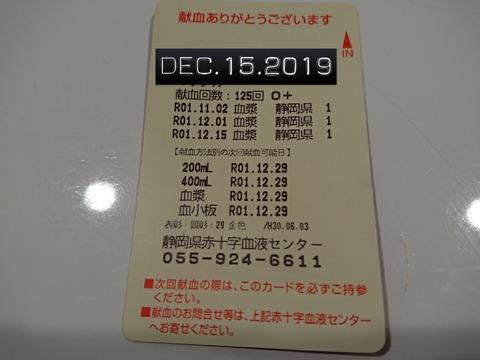 19-12-15-18-11-52-480_deco