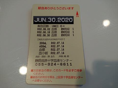 20-06-30-16-18-24-358_deco