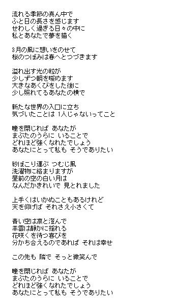 月 レミオロメン 日 3 歌詞 9
