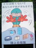 JapanArmy