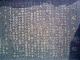 明教寺の石碑