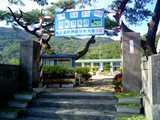西阿室小学校