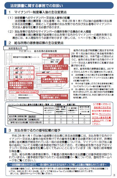 0617国税