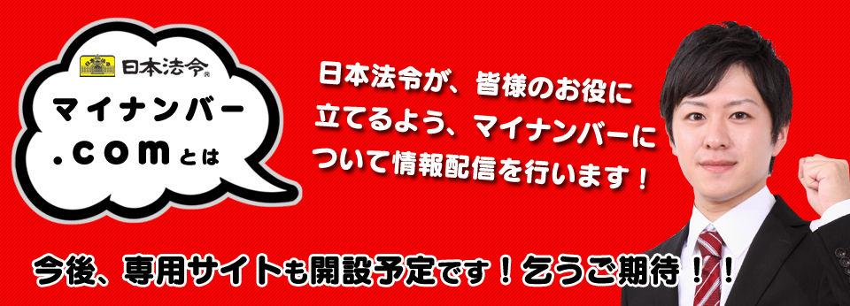 日本法令:改正個人情報保護法制度のblog イメージ画像