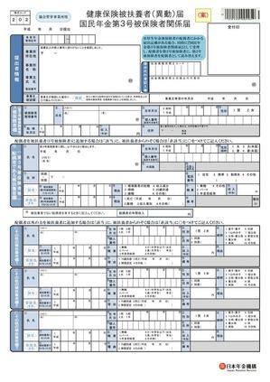 従業員を採用したとき|日本年金機構