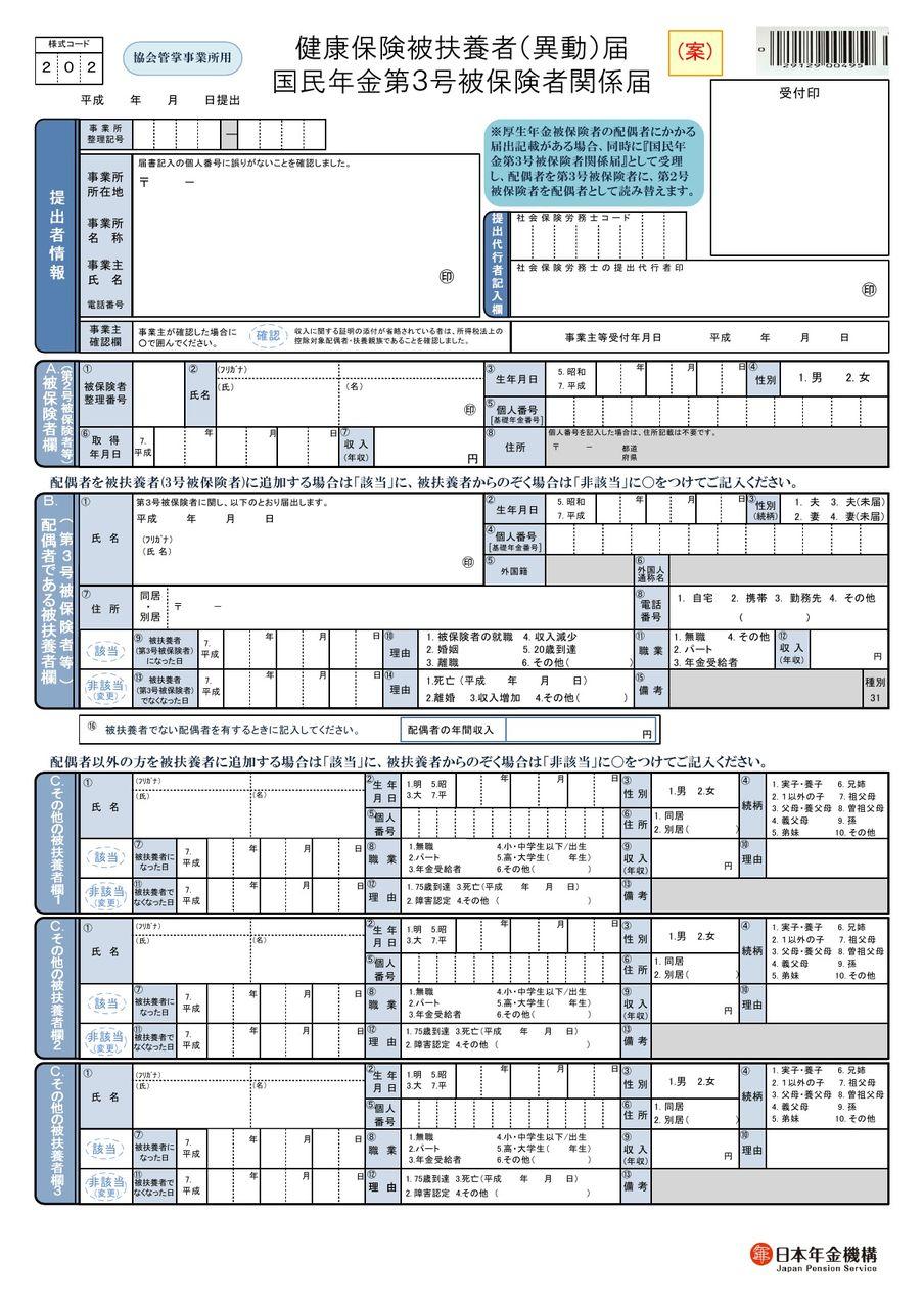 各種申請書ダウンロード 東京電子機械工業健康保 …