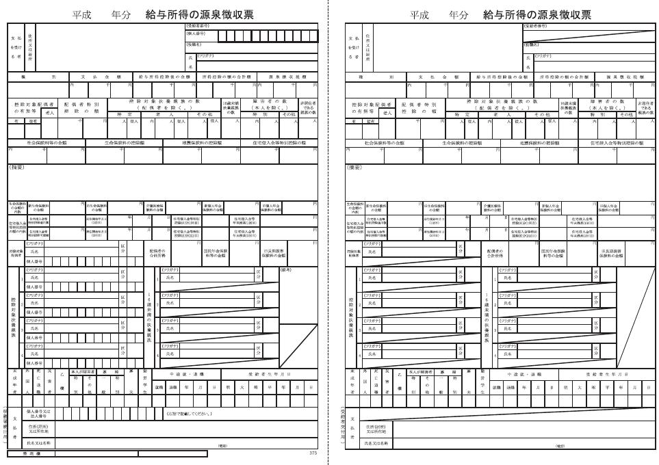 源泉徴収票   エクセル無料お役立ちテンプレ―ト